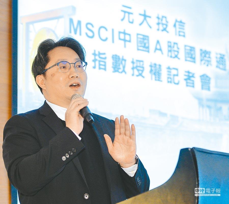 3月6日,元大投信舉辦記者會,宣布取得MSCI中國A股國際通指數授權。(本報系資料照片)