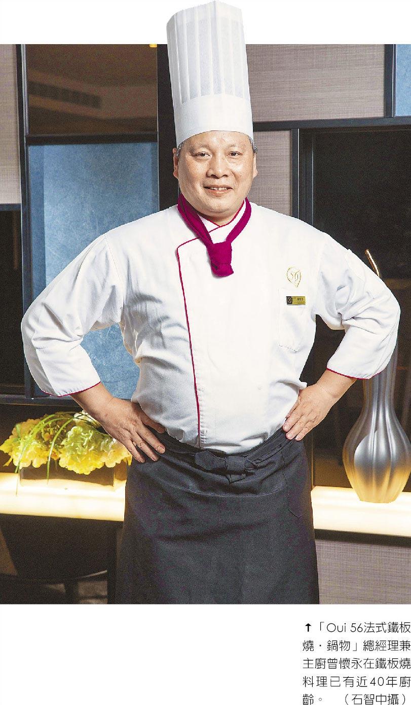 「Oui 56法式鐵板燒‧鍋物」總經理兼主廚曾懷永在鐵板燒料理已有近40年廚齡。(石智中攝)