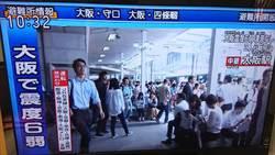 路上遇強震  該到班或回家?日本人這樣選擇…