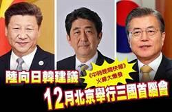 《中時晚間快報》陸向日韓建議  12月北京舉行三國首腦會
