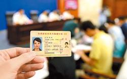 陸推台胞證護照化再下一城 將壓縮蔡政府國際空間!赴陸免簽國 持台胞證同享免簽