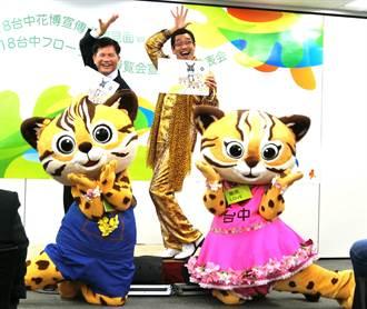 林佳龍東京創意行銷超吸睛 台中花博躍上國際舞台