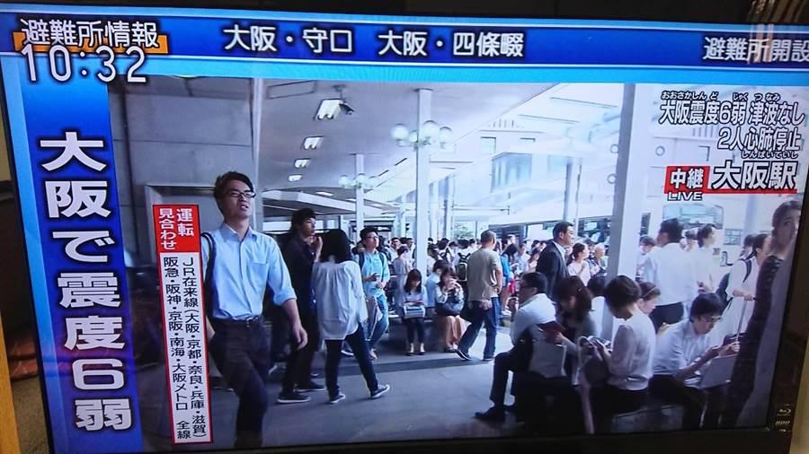 图为18日大阪地震导致交通停摆,车站挤满搭车人潮。(资料照片 林小姐提供)