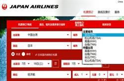 日本兩大航空屈服 改列中國台灣 李富城:「他」該切腹謝罪