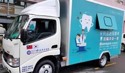 關懷偏鄉醫療「扶輪中央壹號」牙科巡迴醫療車正式啟用