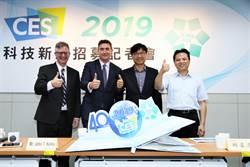打國際盃!科技部聯手CES 將在美成立「台灣國家館」