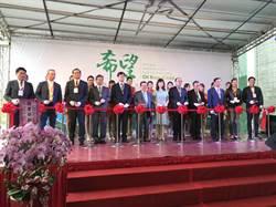 正瀚生技研企業總部開幕 加速本土精緻農業產業化