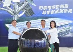 綠能這樣拚!霸氣和泰車 萬坪太陽能案場啟動