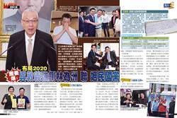 布局2020  藍委爆:吳敦義強鍘林為洲 聯姻民國黨