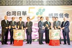 台灣日華50周年 歡度感恩餐會