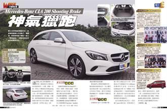 神氣獵跑  Mercedes-Benz CLA 200 Shooting Brake