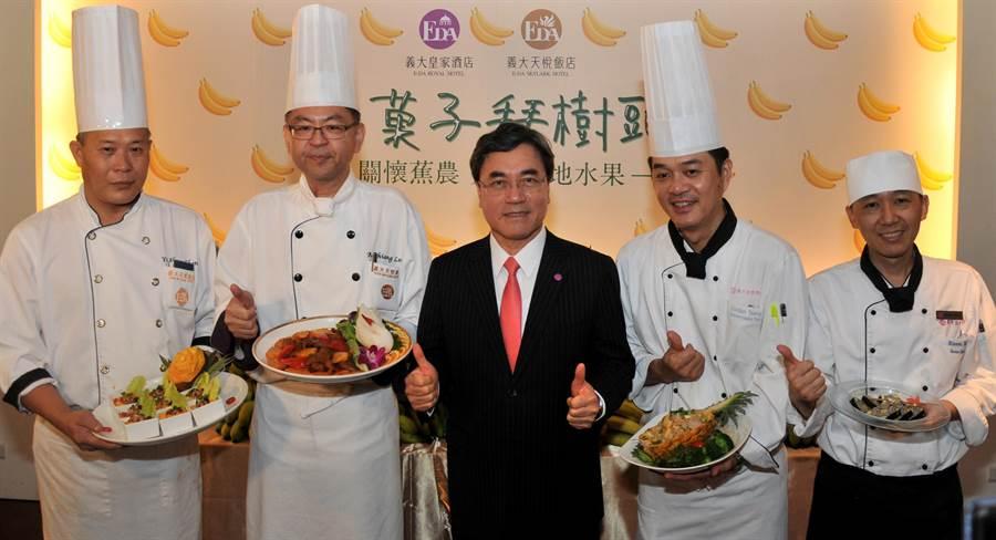 義大皇家酒店與義大天悅飯店,即日起於餐廳同步推出『蕉心菜單』。(林雅惠翻攝)