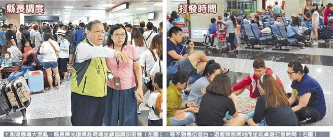 澎湖機場大混亂,縣長陳光復親赴現場坐鎮協調加班機(左);等不到機位返台,遊客無奈席地而坐玩桌遊打發時間(右)。