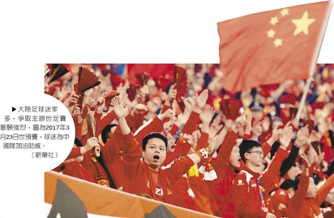 大陸足球迷眾多,爭取主辦世足賽意願強烈,圖為2017年3月23日世預賽,球迷為中國隊加油助威。(新華社)