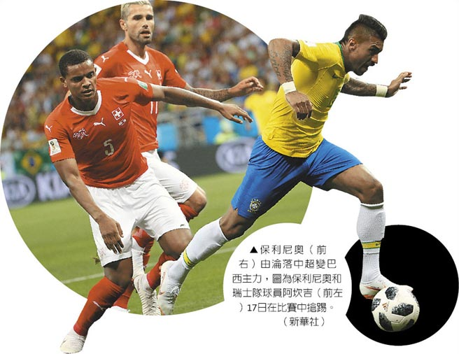 保利尼奧(前右)由淪落中超變巴西主力,圖為保利尼奧和瑞士隊球員阿坎吉(前左)17日在比賽中搶踢。(新華社)