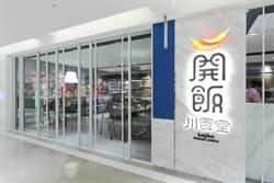 《產業》開飯川食堂展店邁步,饗賓餐飲營收拚32億元
