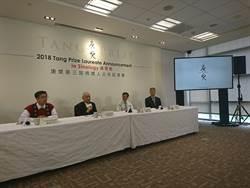 跨領域研究 美日漢學家勇奪唐獎