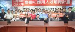 亞大、台灣微軟攜手建構人工智慧體驗中心