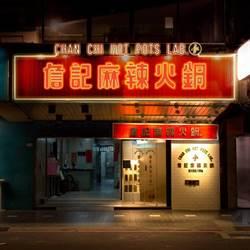 「台北最美味鴨血」詹記麻辣鍋7月熄燈!饕客哀號