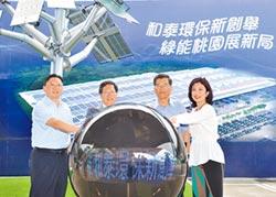 和泰創舉 楊梅物流中心太陽能案場啟用