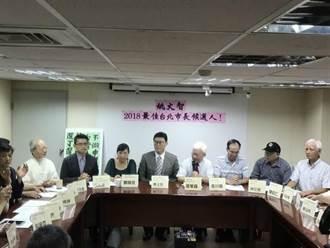 改挺姚文智 獨派社團批柯文哲把台北變成「綜藝咖」