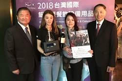 2018台灣國際飯店暨餐飲設備用品展6月27日登場 精彩展品搶先曝光