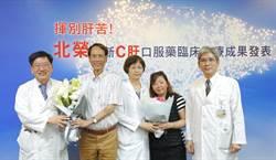 健保擴大口服新藥治療給付  台北榮總首批C肝治療成果