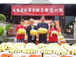 香蕉、荔枝同樣盛產兩樣情