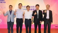 武漢兩岸青年創新創業大賽 點燃新創無限潛力