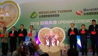 2018年台灣國際醫療展及銀髮展今登場 採購洽談會場次翻倍