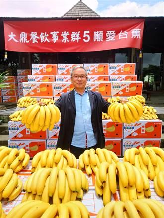 大鼎挺蕉農!4500公斤香蕉免費供顧客享用