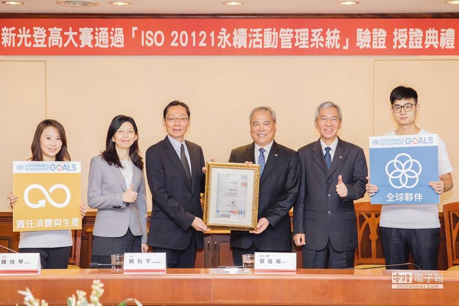 新光摩天大樓登高大賽獲得「ISO 20121永續活動管理系統」認證,於日前舉辦授證典禮,由新光人壽總經理蔡雄繼(右三)代表受獎。圖/新光提供