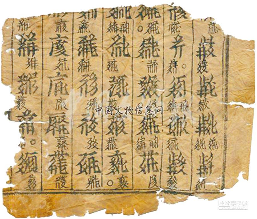 甘肅武威市西夏亥母寺發現西夏文殘片。(取自中國社會科學院考古研究所官網)