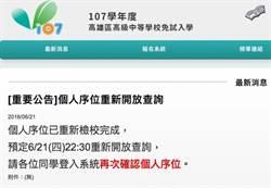 國中會考廠商搞烏龍 高雄5000多名考生排序出錯