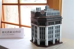 數位模型建築 重現消失的菊元百貨和中華商場