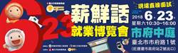 《產業》北市明辦就業博覽會,釋近2100個職缺