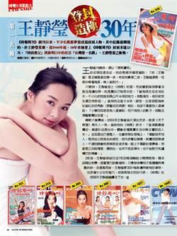 第一名模王靜瑩 登封造極30年