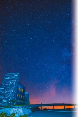 合歡山夜景 申請國際暗空公園