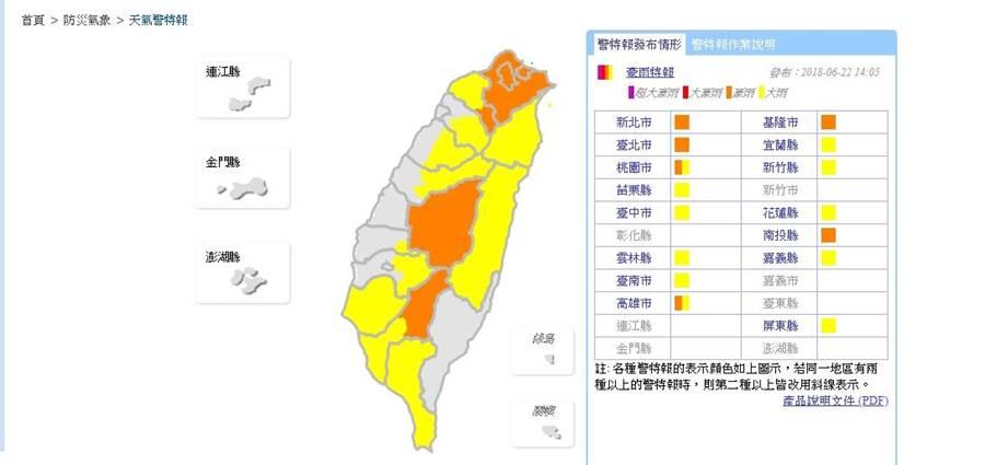 气象局针对全台14县市发布大雨特报。(图/翻摄自中央气象局官网)