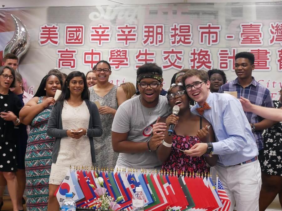 新北市政府教育局今(22)日为远从美国蒞临新北的40名辛辛那提师生举行欢送会。(叶书宏翻摄)