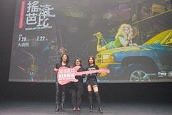 韓國搖滾芭比 嗨翻歌劇院