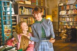 艾蜜莉莫提梅 捍衛《街角的書店》