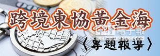 跨境東協黃金海專欄系列(十五)-台幣趨貶 海外置產正逢時