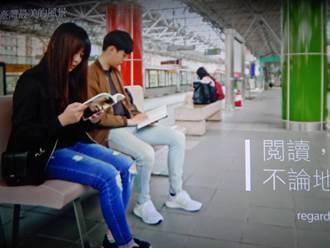 拿起書本 共同創造台灣最美的閱讀風景