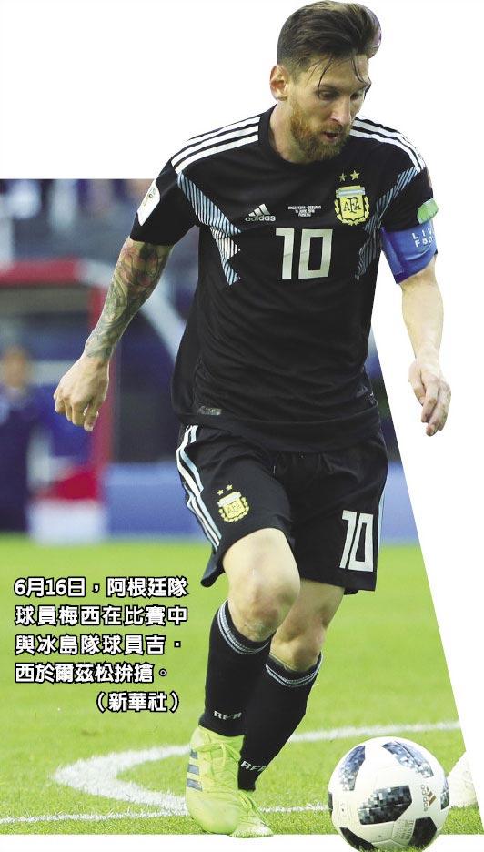 6月16日,阿根廷隊球員梅西在比賽中與冰島隊球員吉‧西於爾茲松拚搶。(新華社)