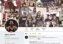 NBA》續留騎士預兆?詹皇更換社群頭像與背景圖