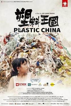 大陸世界最大垃圾桶 禁令頒布歐美垃圾無處去陷恐慌