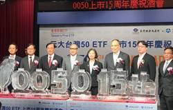 台灣首檔ETF滿15歲 0050連年填息