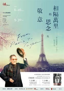 文化快遞》From Paris to Taipei 相隔萬里的思念與敬意 李天祿逝世二十週年紀念活動