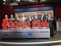 台灣50成立15周年 年年填息創台股紀錄